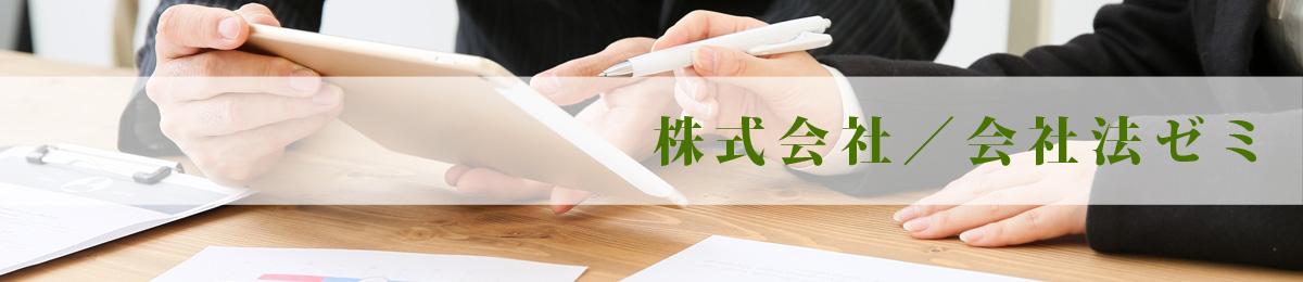 株式会社/会社法ゼミ