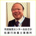佐藤 守/Mamoru Sato