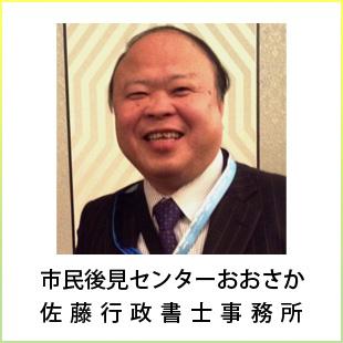 佐藤守/さとうまもる
