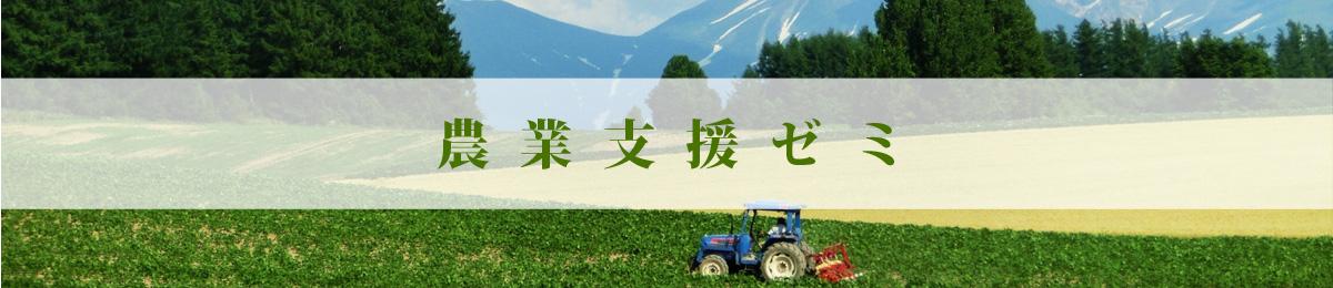 農業支援ゼミ